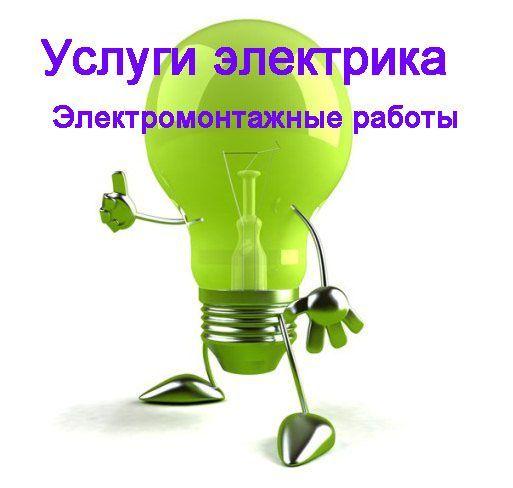 Электрик Артём