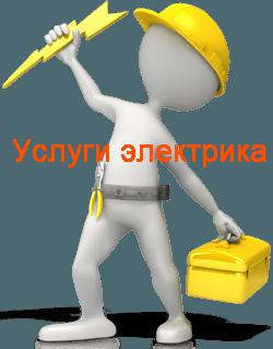 Услуги частного электрика Артём. Частный электрик